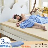 House Door 抗菌防螨布 3cm厚記憶床墊超值組-單人3尺香檳金