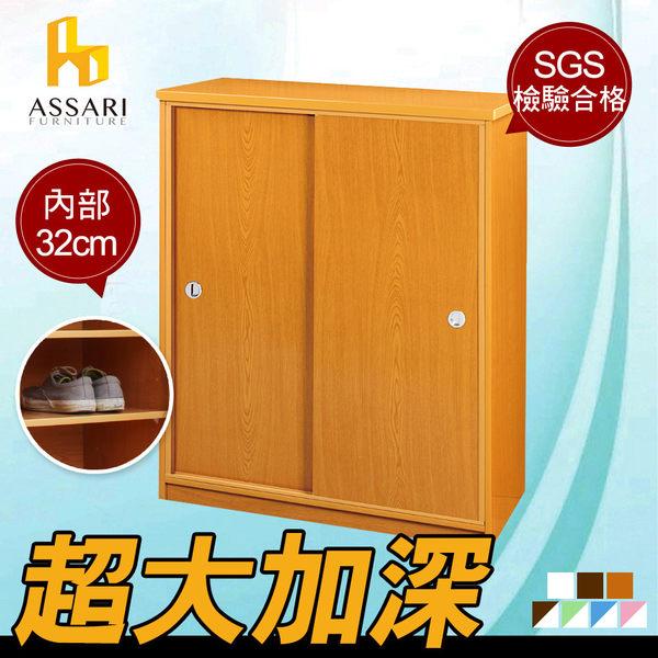 ASSARI-水洗塑鋼推門鞋櫃(寬83深42高112cm)