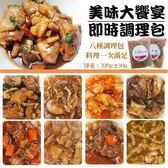 699元起【WANG-全省免運】美味即時調理包組X1組(8種口味各一包 320g±10%/包)