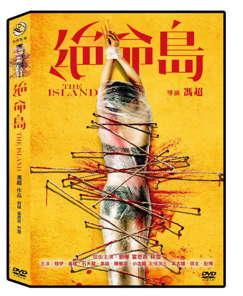絕命島 DVD (購潮8)