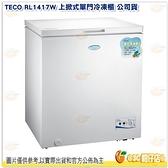 含安裝 東元 TECO RL1417W 138公升 上掀式單門冷凍櫃 公司貨 臥式冰櫃 138L 切換冷藏冷凍功能
