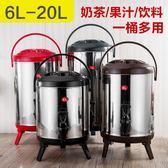 奶茶桶 商用不銹鋼奶茶桶保溫桶帶龍頭大容量開水桶豆漿桶冷熱6L8L10L12L MKS小宅女