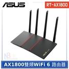 【活動下殺9/9-9/16】ASUS 華碩 RT-AX1800 Plus 雙頻 WiFi 6 無線路由器 (802.11ax) AX1800 +