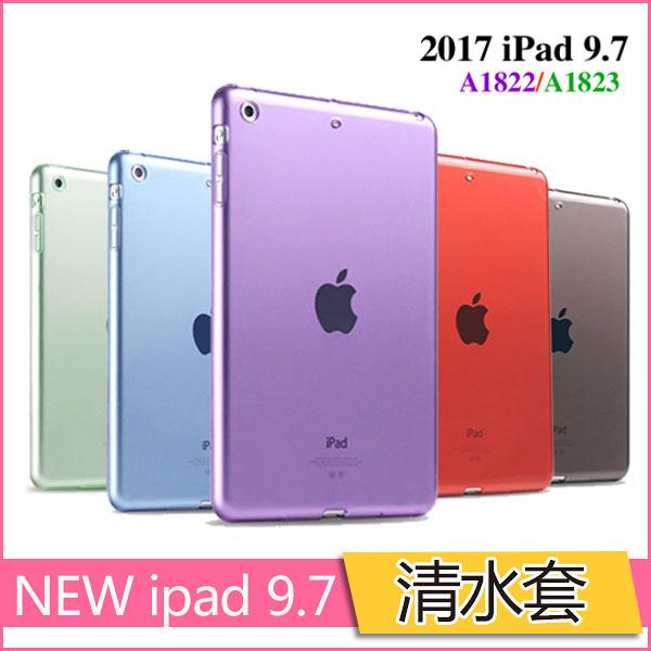 New iPad 9.7 2018 2017 保護套 2017版iPad 保護殼 A1893 清水套 透明殼 TPU 全包 矽膠套 軟殼