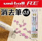 三菱UNI uni-ball R:E 迪士尼 消去筆 魔擦筆 黑色 3入 日本製 該該貝比日本精品