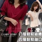 EASON SHOP(GW4168)鬆緊...