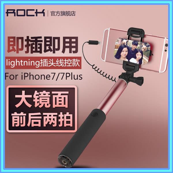 ROCK蘋果7自拍桿鏡子線控自拍神器iPhone7plus迷妳伸縮折疊自牌桿