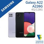 【贈自拍棒+車載支架+集線器】Samsung Galaxy A22 (A226) 4G/128G 6.6吋 智慧型手機【葳訊數位生活館】