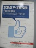 【書寶二手書T1/行銷_KHV】就是忍不住要按讚!Facebook粉絲互動最強行銷術_原裕/內野智仁
