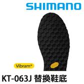 漁拓釣具 SHIMANO KT-063J (替換鞋底)