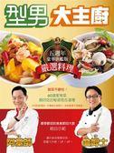 (二手書)型男大主廚(3):阿基師詹姆士嚴選料理