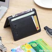 卡包鑰匙包 超薄卡包男多卡位大容量簡約頭層牛皮多功能短款駕駛證卡片包 芭蕾朵朵