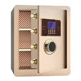 小型保險櫃家用45cm 迷你床頭隱形全鋼辦公衣櫃保險箱指紋密碼