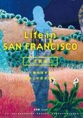(二手書)生活舊金山:21種男孩女孩都愛上的散步風景