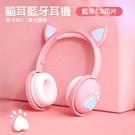 奇卡BK1可愛貓爪頭戴式藍牙耳機 貓耳L...