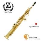 【金色高音薩克斯風】【Zeus Z-601】【頂級日本銅製】 【宙斯 台中后里製】【Soprano】