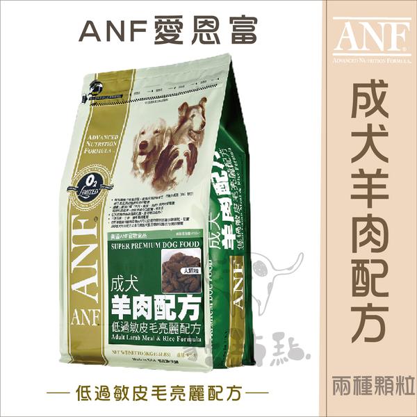 ANF愛恩富〔成犬羊肉配方,二種顆粒,3kg〕