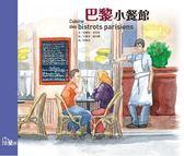 (二手書)巴黎小餐館