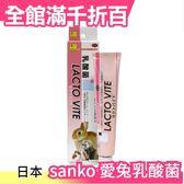 【sanko 愛兔乳酸菌 50g】日常保健 養身 乳酸菌整腸膏 天竺鼠、兔子、黃金鼠、龍貓【小福部屋】