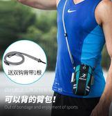 跑步手機臂包運動手機臂套手機袋男臂帶女手臂包通用手機包手腕包