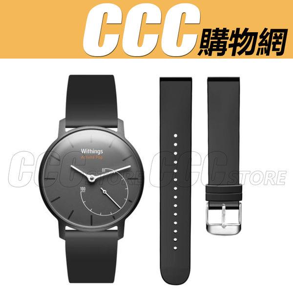 Withings Activite steel Pop HR(36mm) 智能手錶 矽膠錶帶 防水腕帶18mm替換腕帶