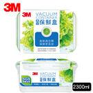 3M真空保鮮盒長方型2300ml【愛買】...