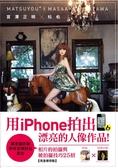 (二手書)松佑x宮澤正明:用iphone拍出漂亮的人像作品!