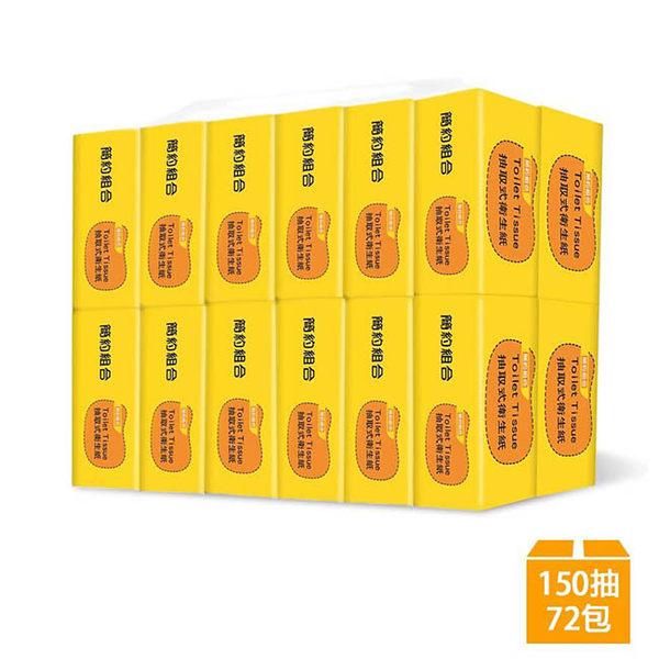 簡約組合 優質抽取式衛生紙150抽×72包/箱-箱購