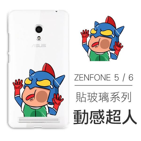 [ASUS Zenfone 5 / 6] 貼玻璃系列 超薄TPU 客製化手機殼 蠟筆小新 小葵 動感超人 美伢 小白