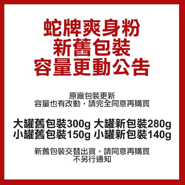 蛇牌爽身粉/痱子粉 300g 大罐裝 清涼爽身 泰國【YES 美妝】