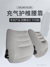 便攜充氣旅行枕腰靠飛機睡覺神器長途腰枕頭辦公室汽車腰墊靠墊背