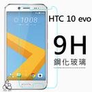 HTC 10 evo 鋼化玻璃 保護貼 玻璃貼 鋼化 膜 9H 鋼化貼 螢幕保護貼 手機保護貼