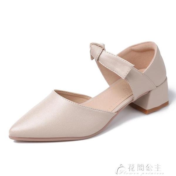 新款包頭涼鞋女中跟粗跟仙女風百搭高跟鞋尖頭春夏秋女鞋 花間公主