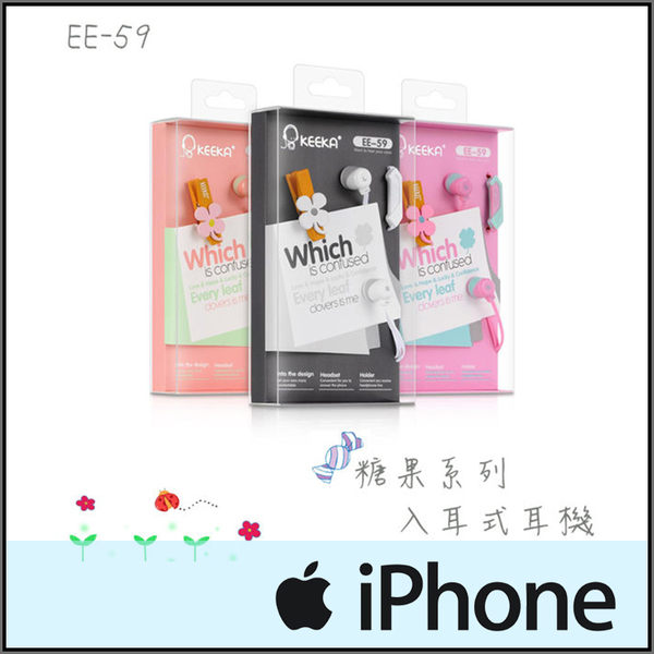☆糖果系列 EE-59 入耳式耳機麥克風/Apple IPhone 2G/3G/4S/5/5S/5C/6/6S/6 PLUS/6S PLUS