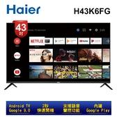 送Ard藍牙4.0防丟警報器【Haier 海爾】43吋FHD全面屏連網聲控Android電視 H43K6FG