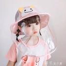 2020韓版嬰兒防護帽可拆卸寶寶防飛沫面罩夏季兒童防護罩隔離帽潮 快速出貨