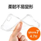 ※iPhone7高透減壓手機殼※【MD015】4.7吋5.5吋iPhone7plus保護套6/6S/6plus透明軟殼