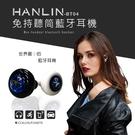 【HANLIN-BT04】4.0雙耳語音立體聲-迷你超小藍芽耳機-白色供應中