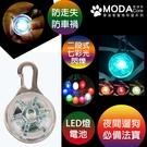 【摩達客寵物系列】LED寵物發光吊墜吊飾 (透明七彩光)夜間遛狗貓防走失(三段發光模式)