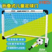 兒童足球門折疊便攜式室內戶外親子兒童足球俱樂部玩具幼兒園教具igo    易家樂