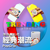 PopSockets 泡泡騷二代 PopGrip 經典潮流 泡泡騷 手機支架 指環支架 抖音神器