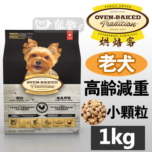 [寵樂子]《Oven-Baked烘焙客》老犬 & 減肥犬配方(小顆粒)1kg / 狗飼料