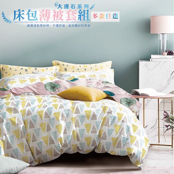 Artis台灣製 - 雪紡棉雙人床包組+雙人薄被套 -大理石系列【合版EB】