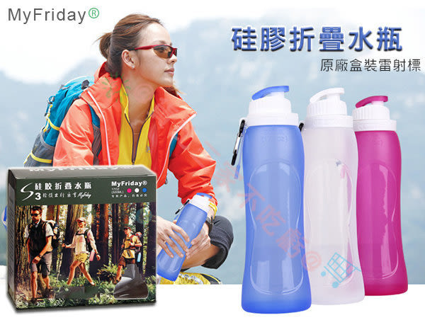 運動水瓶 隨身瓶 消暑 運動水壺 自行車硅膠便攜伸縮杯 折疊杯 旅行杯 隨身杯 飲水杯  攜帶水杯