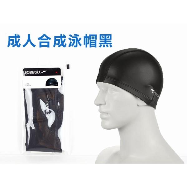 SPEEDO 成人合成泳帽UltraPace (游泳 蛙鏡 免運≡體院≡ SD8017310001