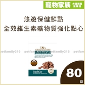 寵物家族-悠遊保健鮮點(每日好活力)全效維生素礦物質強化點心 (80錠)