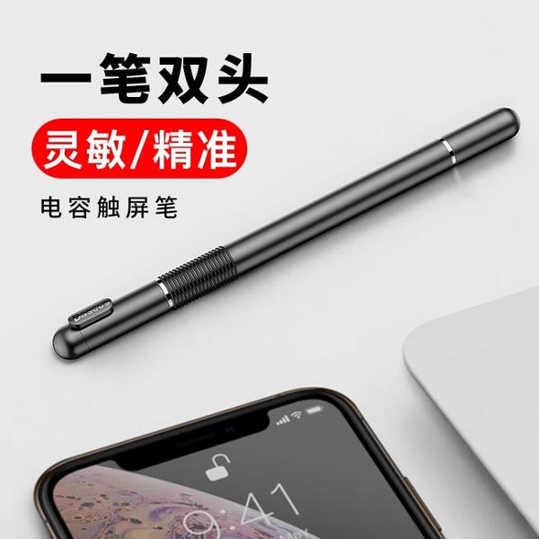 手機觸控筆 電容筆ipad筆觸控筆蘋果手機觸屏筆平板細頭寫字手繪安卓通用 維多原創