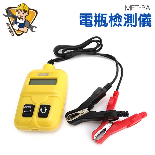《精準儀錶旗艦店》汽車蓄電池電瓶 可測12V電瓶 10-999CCA 電瓶健康度 MET-BA