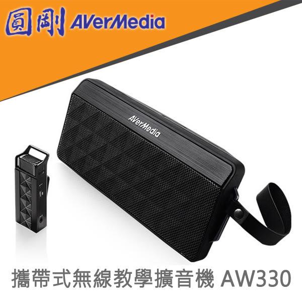 【免運費】AVerMedia 圓剛 AW330 攜帶式無線教學擴音機 / 2.4GHz / 領夾式行動教學機
