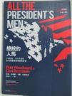 【書寶二手書T1/翻譯小說_AOB】總統的人馬:2名記者、700天追蹤 水門案調查報導經典原著